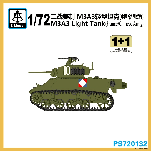 M3A3 Light Tank (France/Chinese Army) - 2ks