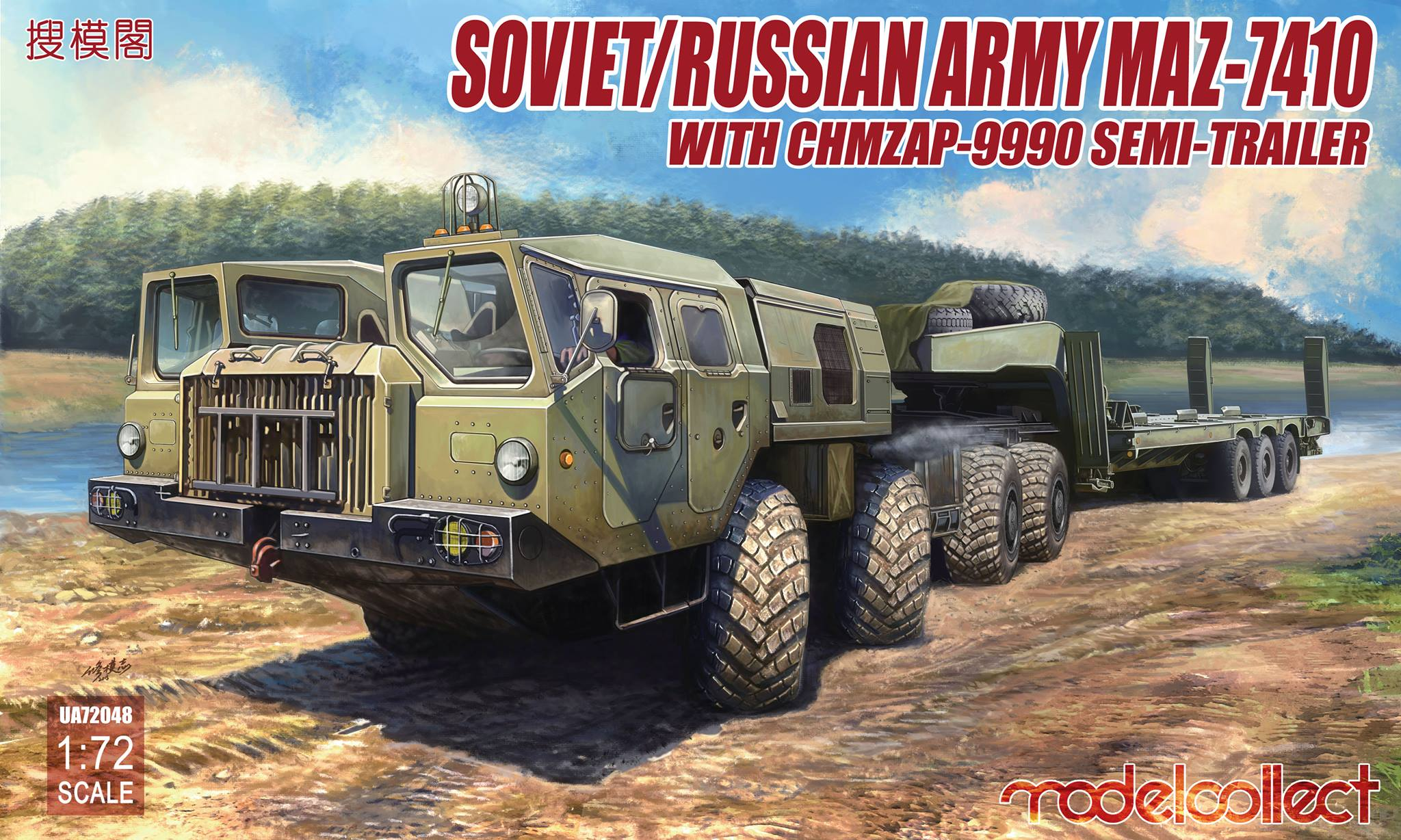 Soviet/Russian Army MAZ-7410 with ChMZAP-9990 semi-trailer