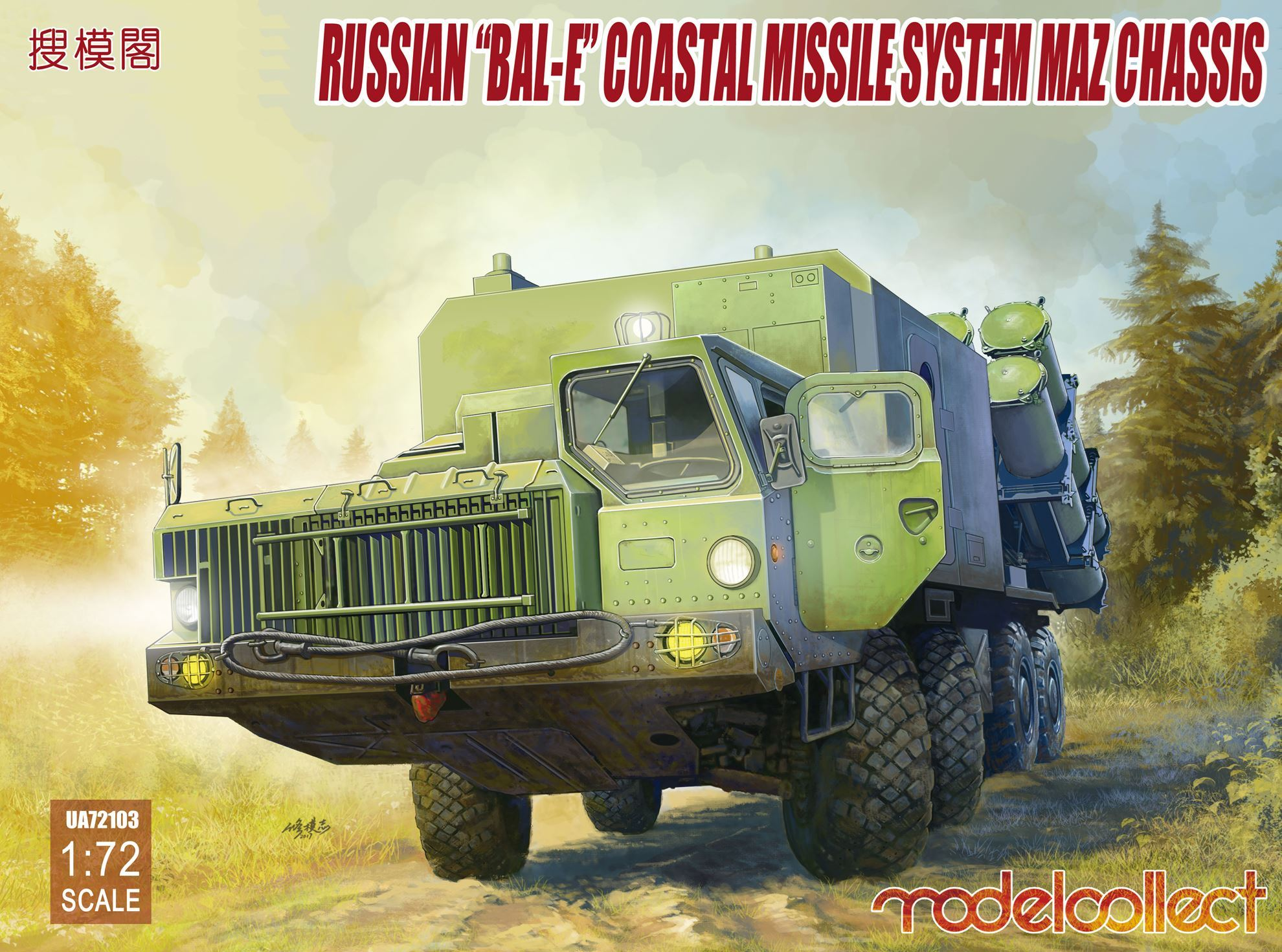 "Russian ""Bal-E"" mobile coastal defense missile Launcher MAZ chassis"