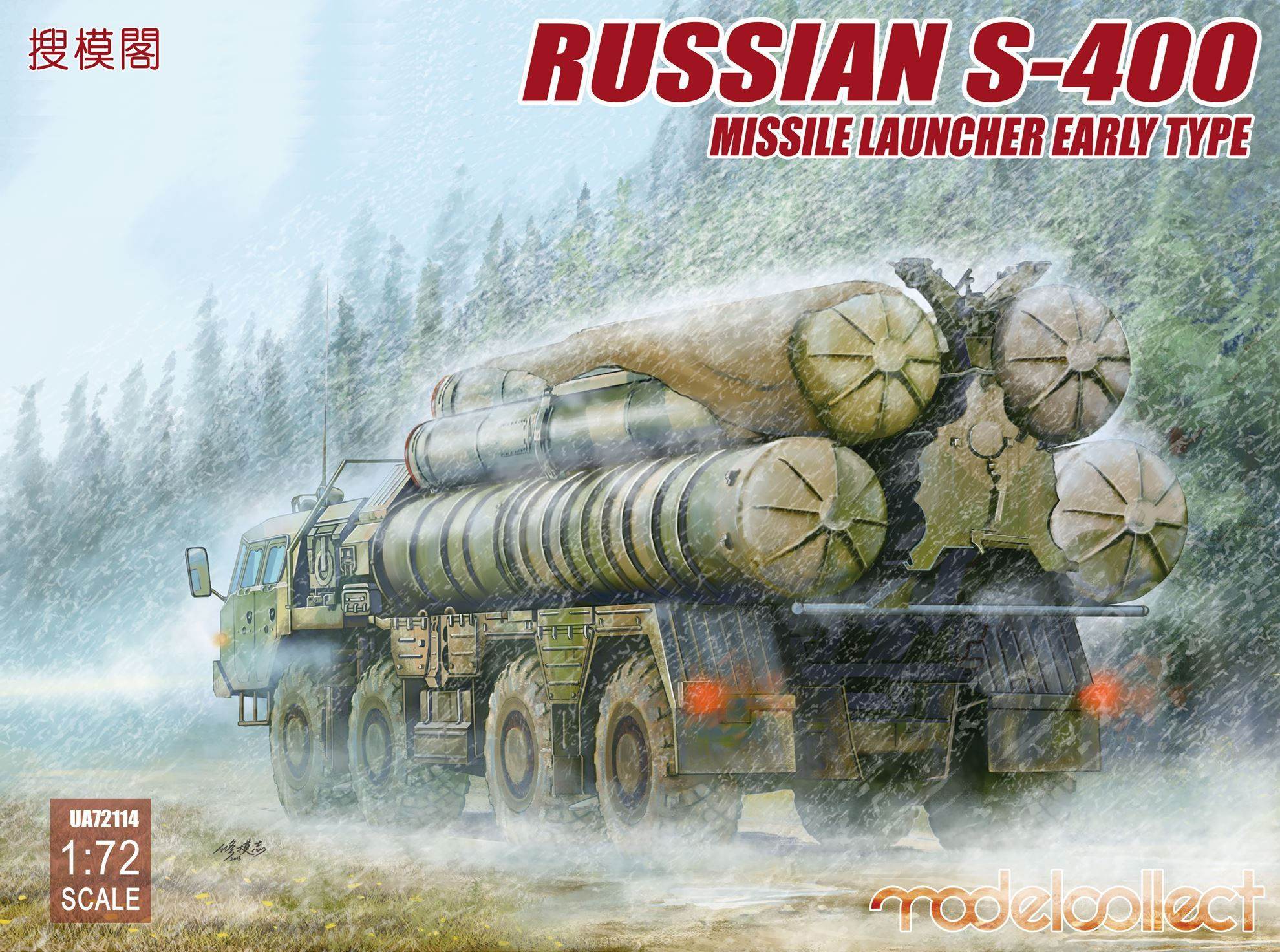 Russian S-400 Missile Launcher - Early type