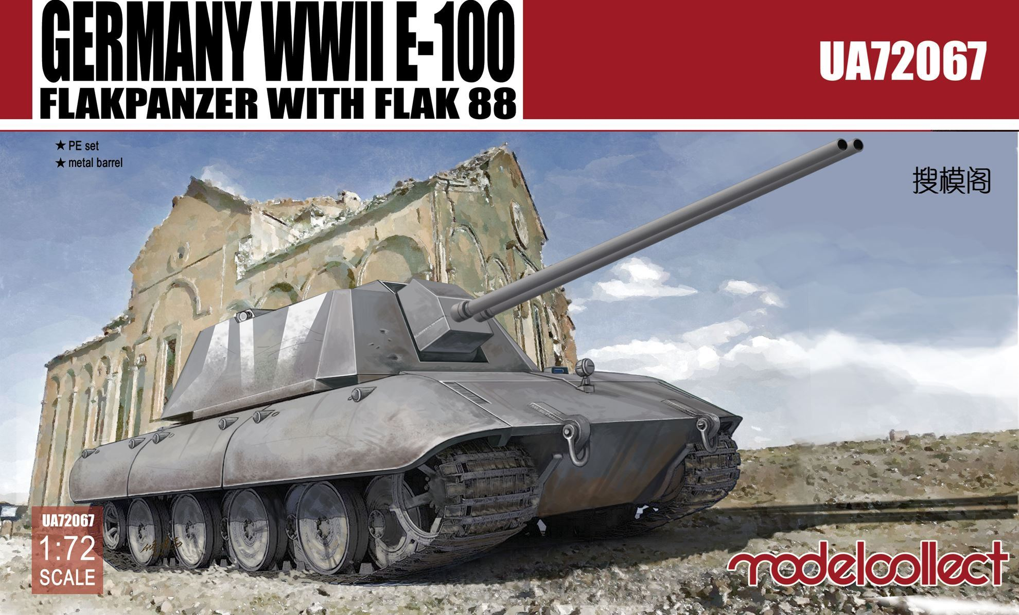 Germany WWII E-100 Flakpanzer with flak 88
