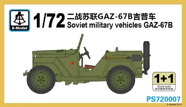 Soviet military vehicles GAZ-67B - 2ks