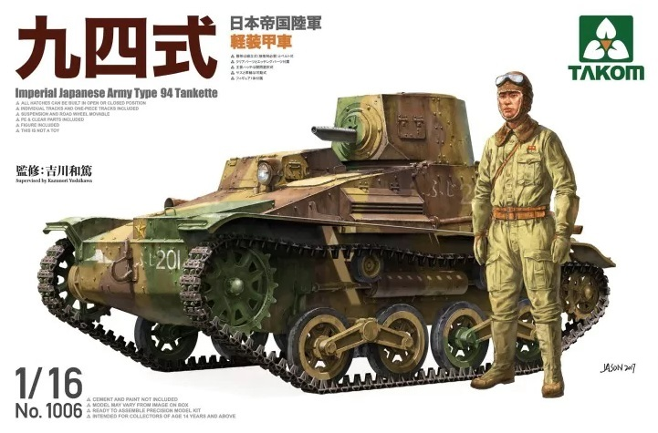 Imperial Japanese Army Type 94 Tankette