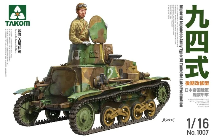 Imperial Japanese Army Type 94 Tankette - Late Prod.