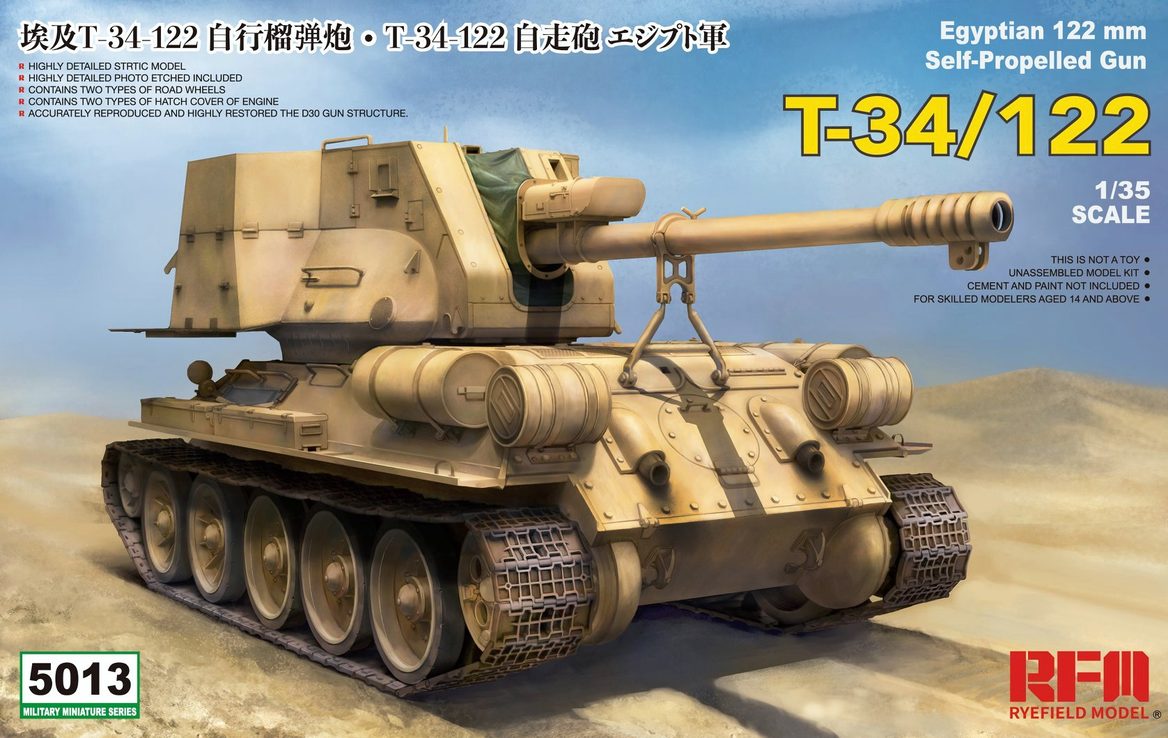 T-34/122 Egyptian 122mm Self-Propelled Gun