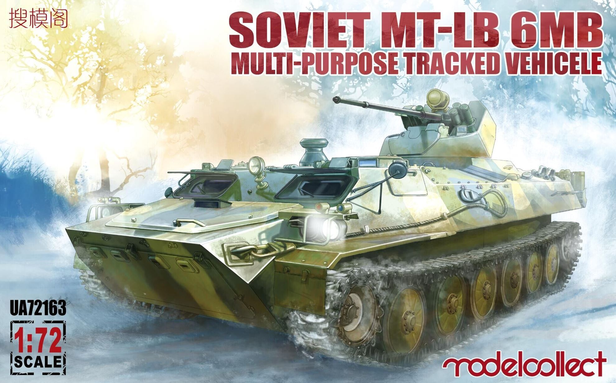 Soviet MT-LB 6MB Multi-purpose Tracked Vehicle