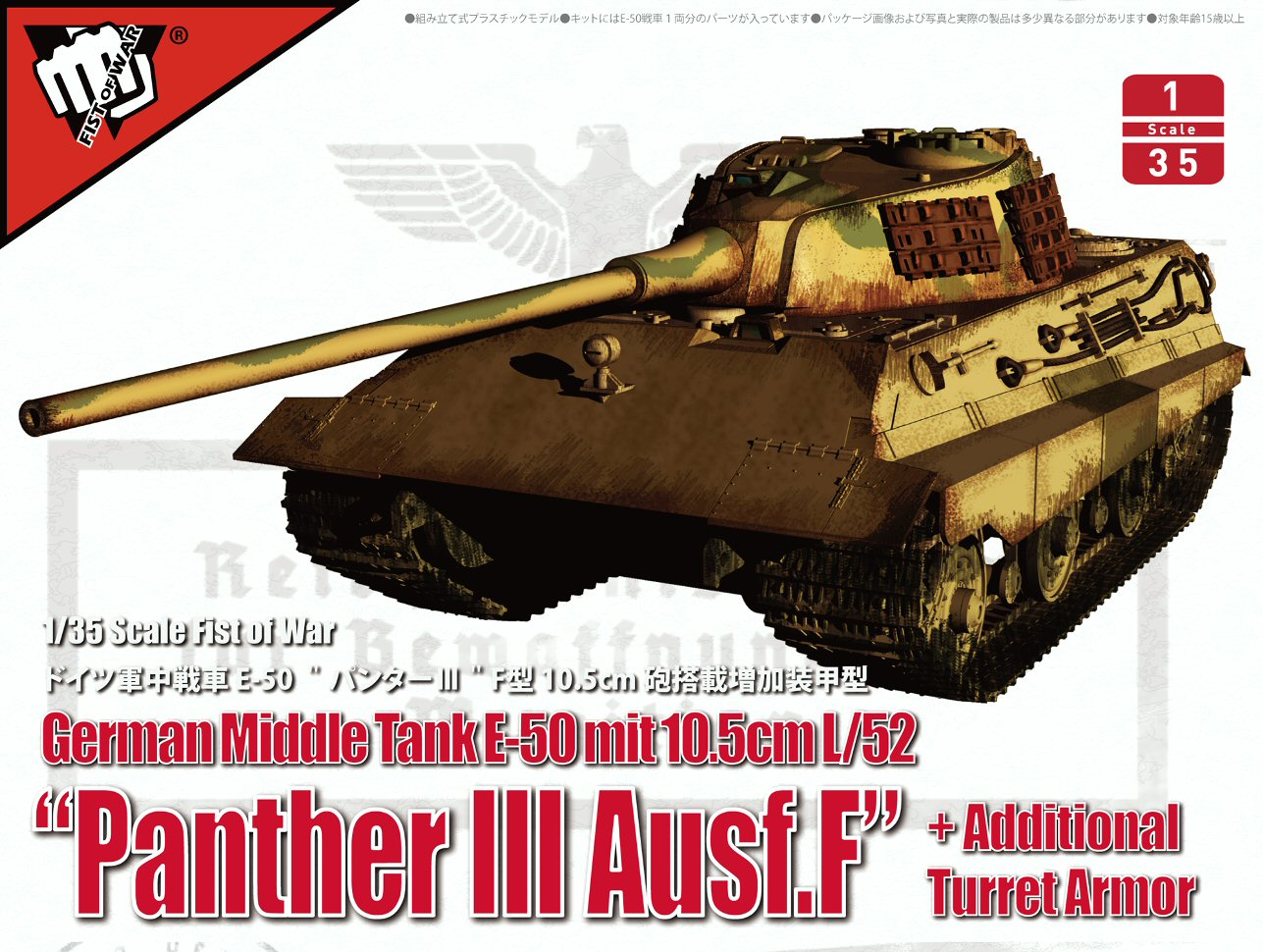 "German Middle Tank E-50 ""Panther III Ausf.F"" w/10,5cm L/52"