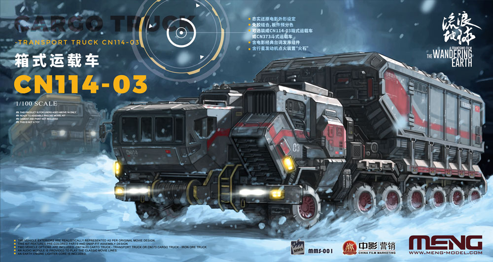 The Wandering Earth - Cargo Truck / Transport Truck CN114-03