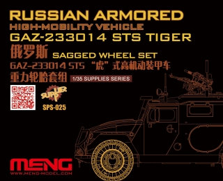 Russian Armored Vehicle GAZ 233014 STS Tiger Wheel Set (Rezin)